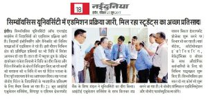 Symbiosis Indore Admission Open